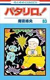 パタリロ! 83 (花とゆめCOMICS)