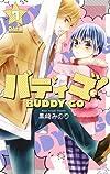 バディゴ! 7 (りぼんマスコットコミックス)
