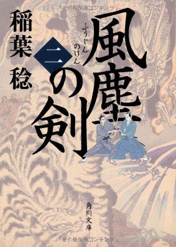 風塵の剣 (二) (角川文庫)の詳細を見る