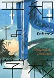 平和な学校 (IDコミックス ZERO-SUMコミックス)