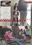 栃木在住の期間工員が撮りためた門外不出の秘蔵イタズラ映像1 [DVD]