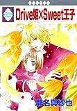 Drive姫×Sweet王子 (冬水社・いち*ラキコミックス) (いち・ラキ・コミックス)