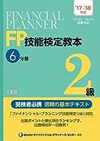 '17~'18年版 FP技能検定教本2級6分冊不動産
