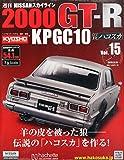 週刊NISSANスカイライン2000GT-R KPGC10(15) 2015年 9/16 号 [雑誌]