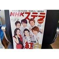 NHKウィークリーステラ 12/23号 紅白歌合戦 嵐&井上真央 氷川きよし