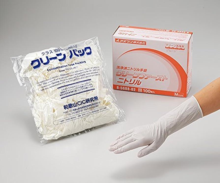毛細血管座標キャンベラアズワン8-5688-33クリーンファーストニトリル(パウダーフリー)クリーンパックγ線滅菌済S100枚入