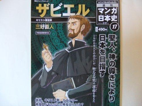 週刊マンガ日本史17号 ザビエル-キリスト教伝来-