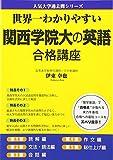 世界一わかりやすい 関西学院大の英語 合格講座 (人気大学過去問シリーズ)