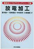 放電加工 (機械加工プログラミングシリーズ)
