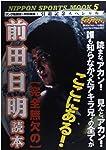 〈完全無欠の〉前田日明読本―引退記念スペシャル (NIPPON SPORTS MOOK 5)