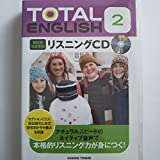 TOTAL ENGLISHリスニングCD 2 教科書完全準拠(<CD>)