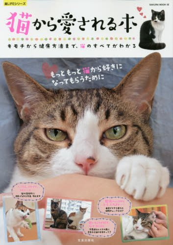 猫から愛される本―キモチから健康方法まで、猫のすべてがわかる (SAKURA・MOOK 55 楽LIFEシリーズ)