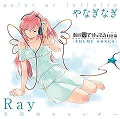 Ray「季節のシャッター」のCDジャケット