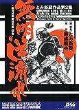 無明逆流れ―駿河城御前試合第一試合 / とみ 新蔵 のシリーズ情報を見る