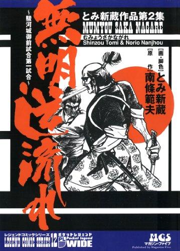 〜駿河城御前試合第一試合〜 無明逆流れ  とみ新蔵作品第2集 -