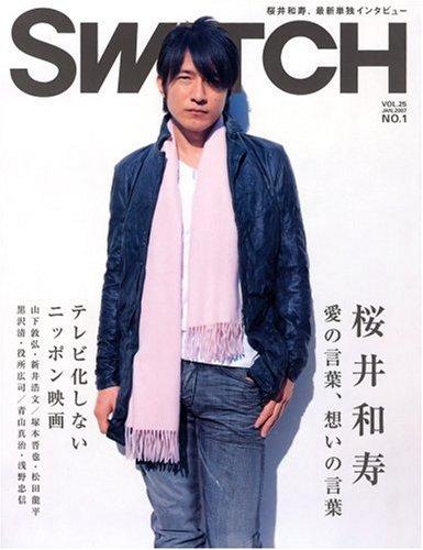 SWITCH Vol.25 No.1(スイッチ2007年1月号) 特集:桜井和寿「愛の言葉、想いの言葉」