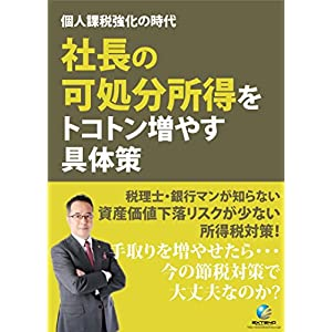 社長の可処分所得をトコトン増やす具体策 [DVD]