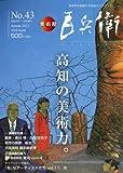美術屋百兵衛(43) 2017年 11 月号 [雑誌]: 盆栽世界 増刊