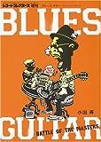 レコード・コレクターズ増刊 ブルース・ギター バトル・オブ・ザ・マスターズ