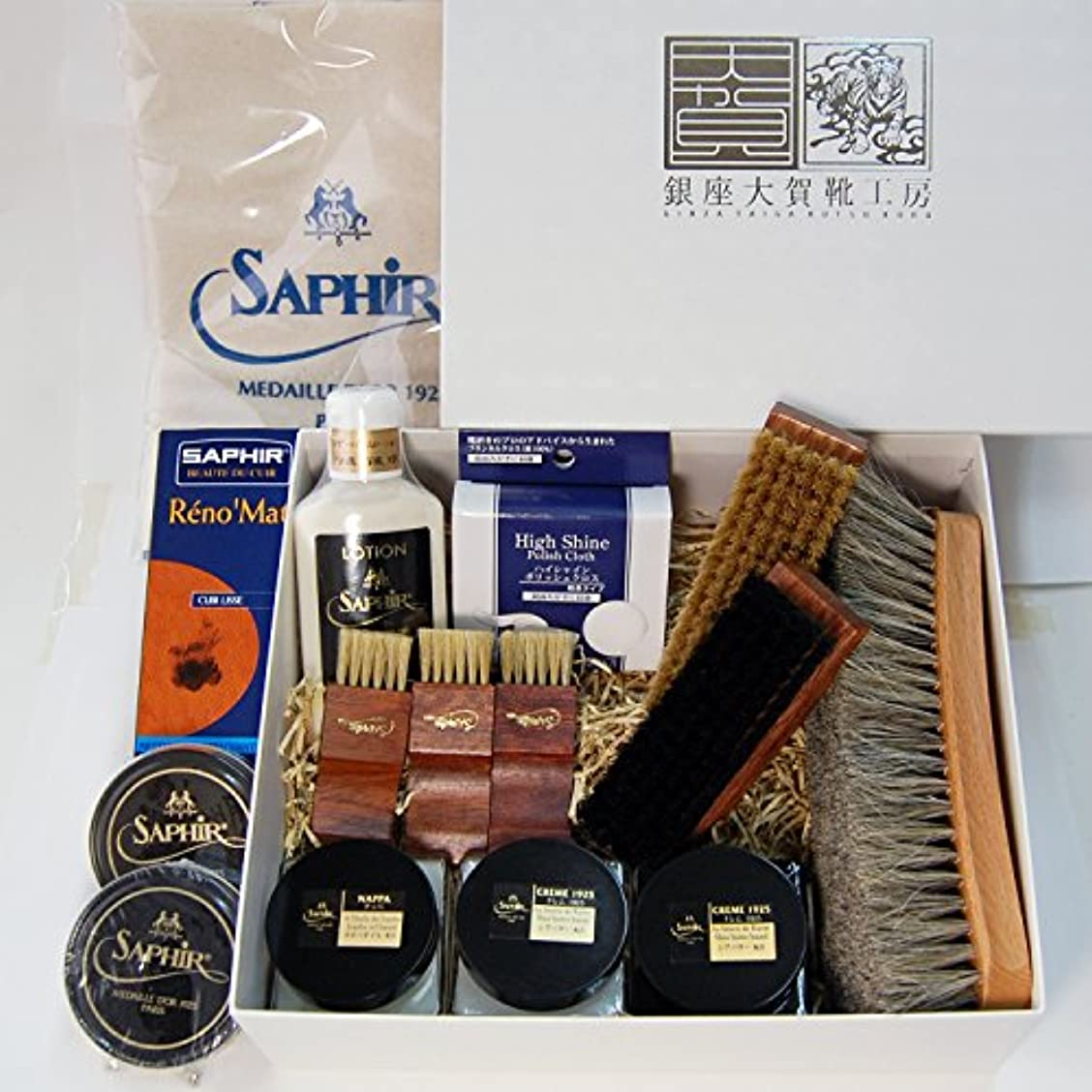 ラジカル費やす後方[銀座大賀 靴工房] SaphirNoir(サフィールノワール) シューケアセット ボックス(紙箱) セット5