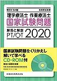 第50-54回 理学療法士・作業療法士 国家試験問題 解答と解説 2020 CD-ROM付(第44-53回を収録)