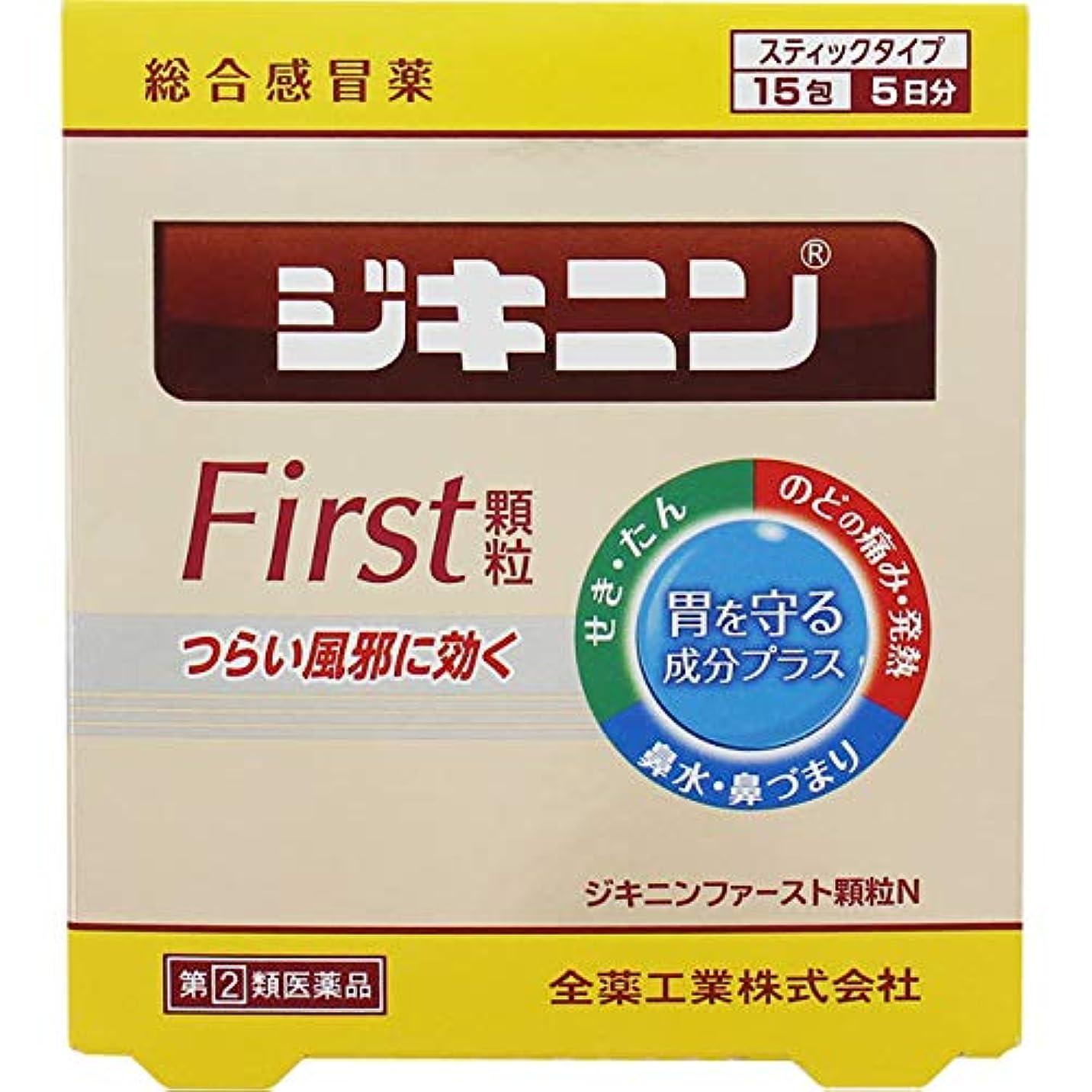 報酬の正義友情【指定第2類医薬品】ジキニンファースト顆粒N 15包