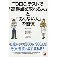 TOEIC(R)テストで「高得点を取れる人」と「取れない人」の習慣 (アスカカルチャー)