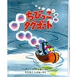 ちびっこタグボート (新しい世界の幼年童話 1)