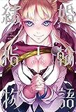 結婚指輪物語(1) (ビッグガンガンコミックス)