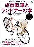 旅自転車とランドナーの本[雑誌] エイムック