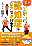 「【DVD付き】1日5分から始める!  コグニサイズ、コグニライフで認知症...」販売ページヘ
