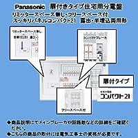パナソニック BQRF86182 住宅用分電盤 コンパクト21 (リミッタースペースなし)(フリースペース付)