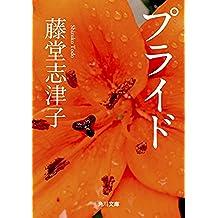 プライド (角川文庫)