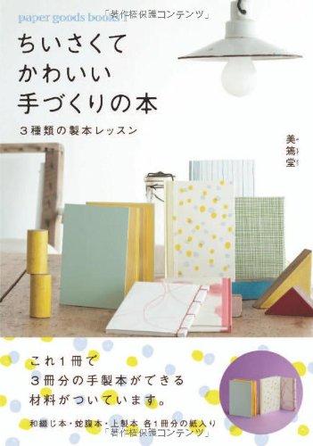 ちいさくてかわいい手づくりの本 3種類の製本レッスン (paper goods books)の詳細を見る