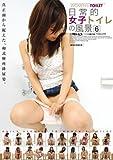 日常的女子トイレの風景6 趣向倶楽部プラス/妄想族 [DVD]