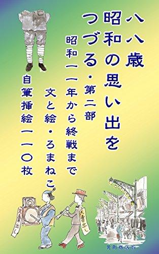 八八歳・昭和の思い出をつづる・第二部: 昭和一一年から終戦まで