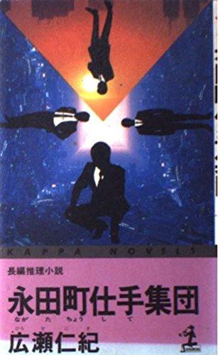永田町仕手集団 (カッパ・ノベルス)の詳細を見る