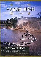 簡明スワヒリ語‐日本語辞典