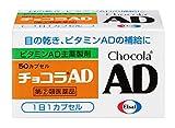 【指定第2類医薬品】チョコラAD 50カプセル