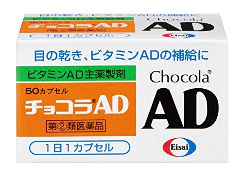 (医薬品画像)チョコラAD
