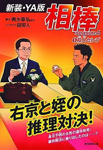 【新装・YA版】 相棒season4-5 『殺人セレブ』