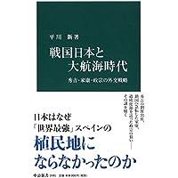 戦国日本と大航海時代 - 秀吉・家康・政宗の外交戦略 (中公新書 2481)