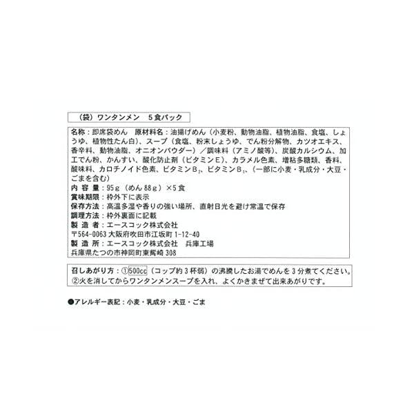 エースコック ワンタンメン 5食×6個の紹介画像4