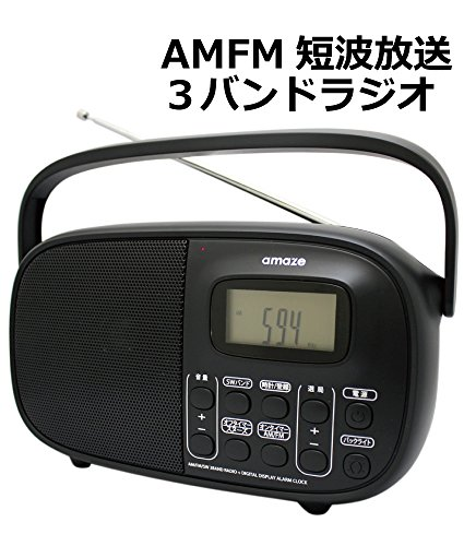 アメイズ AM/FM/SW 3バンド ラジオ / デジタル ...