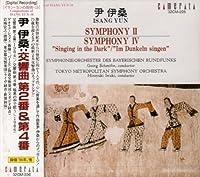 尹伊桑:交響曲第2番・4番「暗