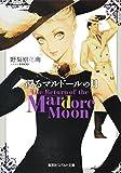 還るマルドールの月 The Return of the Mardore Moon (集英社コバルト文庫)