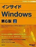 インサイドWINDOWS 第6版 上 (Microsoft Press)