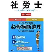 ナンバーワン社労士 必修横断整理〈平成22年度版〉 (社労士ナンバーワンシリーズ)