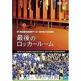 第88回全国高校サッカー選手権大会 総集編 最後のロッカールーム [DVD]