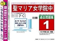 聖マリア女学院中学校【岐阜県】 H25年度用過去問題集1(H24+模試)